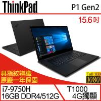 Lenovo 聯想 ThinkPad P1 Gen2 15.6吋i7六核Quadro獨顯專業版行動工作站筆電-一年保 20QTCTO1WW