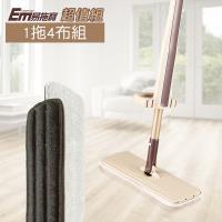 EM易拖寶 360度免沾手可站立乾濕平板拖把1拖2布組EM001(家用小平板)加贈乾布x1+濕布x1