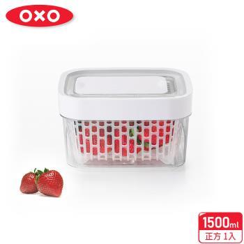 【OXO】蔬果活性碳長鮮盒-1.5L