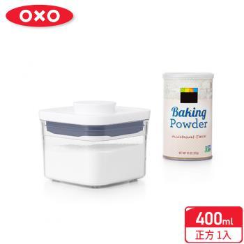 【OXO】 POP 正方按壓保鮮盒 - 0.4L
