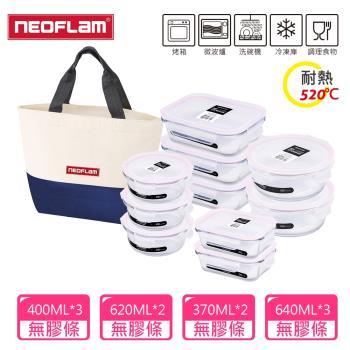 韓國NEOFLAM經典收納無膠條耐熱玻璃保鮮盒11件組(附保溫保冷袋)