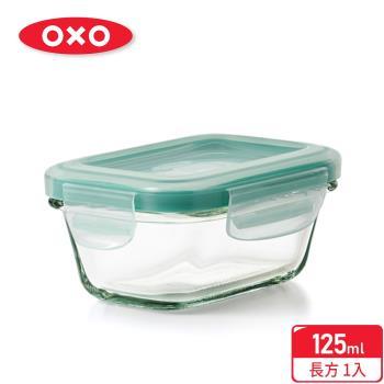 【OXO】 耐熱玻璃保鮮盒-0.125L
