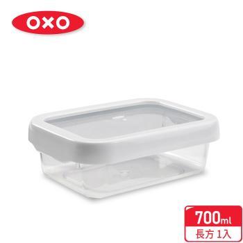 【OXO】 好好開密封保鮮盒-0.7L