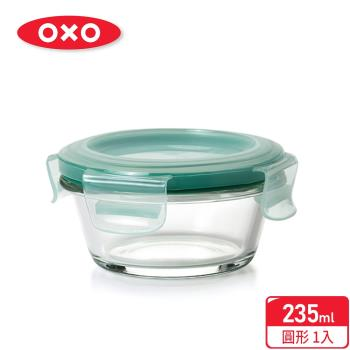 【OXO】 耐熱玻璃保鮮盒-圓形235ml