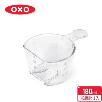 【OXO】 POP 按壓保鮮盒配件-米飯匙 (180ml)
