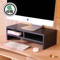 BuyJM 低甲醛防潑水菱格紋雙層螢幕架/桌上架