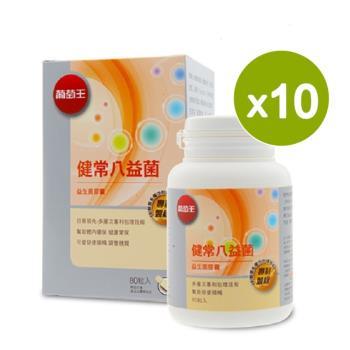 葡萄王 健常八益菌80粒*10瓶 共800粒