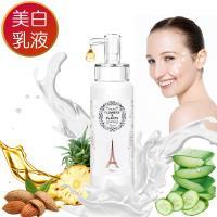 【愛戀花草】Q10+熊果素-美白淨斑亮顏乳液 250MLx2