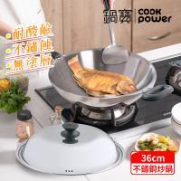 鍋寶 煎大師不鏽鋼炒鍋36cm SGD-6361QQ