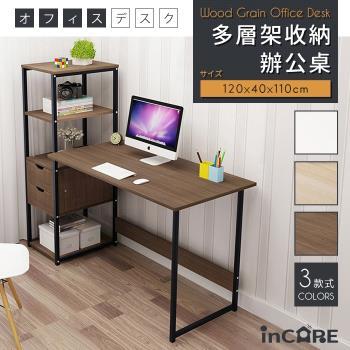 【Incare】多層架收納辦公書桌(3色任選/120x40x110cm)