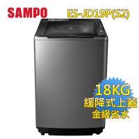 買就送捕蚊燈+登記送聚火鍋餐券  聲寶 SAMPO 18公斤AIE智慧洗淨變頻洗衣機 ES-JD19P(S2)