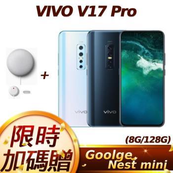 VIVO V17 PRO 8GB /128GB 6.44 吋AI升降超廣角八核雙卡智慧手機