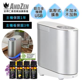 ANDZEN日系風格定時香氛鋁合金擴香儀(AZ-8500)+贈澳洲ACO有機認證單方純精油任選 4 瓶