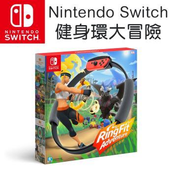 (預購)【Nintendo 任天堂】健身環大冒險 (台灣公司貨)