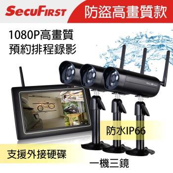 SecuFirst 數位無線網路監視器 DWH-A077X(一機三鏡)