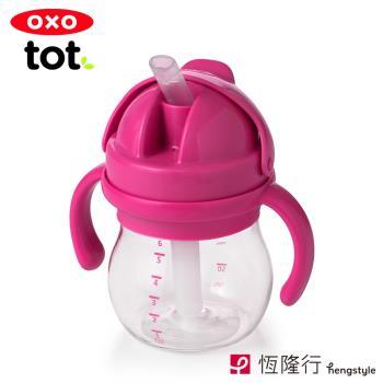 【OXO】 tot 寶寶握吸管杯-莓果粉(原廠公司貨)