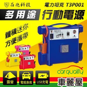 電力坦克-藍色 12V 400A 雙USB 照明功能 汽車車用救車 救援電池 汽車緊急啟動電源(4000C.C以下汽油車啟動)