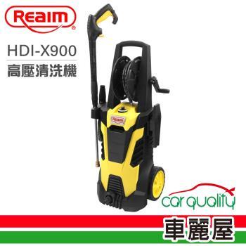 Reaim 萊姆 - 高壓清洗機(HDI-X900)