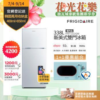 美國富及第Frigidaire 338L 一級能效新美式雙門冰箱典雅白FFET1222QW 福利品