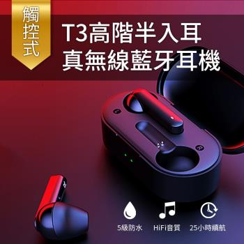 【Qcy】T3高階半入耳式真無線藍芽耳機(觸控、TWS無線串接)
