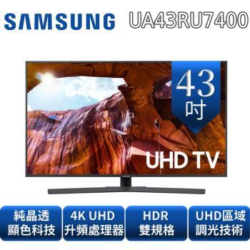 SAMSUNG三星43吋純晶透顯色聯網4K電視UA43RU7400WXZW/UA43RU7400