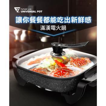 Future Lab. 未來實驗室 UNIVERSALPOT 滿漢電火鍋