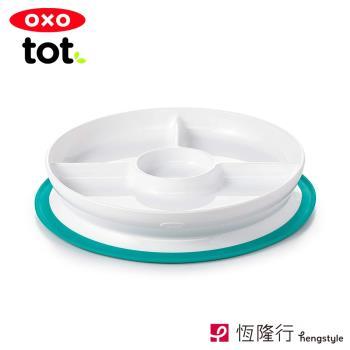 【OXO】 tot 好吸力分隔餐盤-靓藍綠(原廠公司貨)