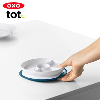 【OXO】 tot 好吸力分隔餐盤-海軍藍(原廠公司貨)