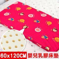 奶油獅-同樂會系列-100%精梳純棉布套+馬來西亞進口天然乳膠嬰兒床墊-莓果紅60X120cm