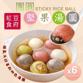 【紅豆食府】鴻運四喜湯圓x6盒(10粒/盒)