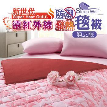 適立眠-遠紅外線防潮發熱毯被(免插電/高透氣/抗菌)
