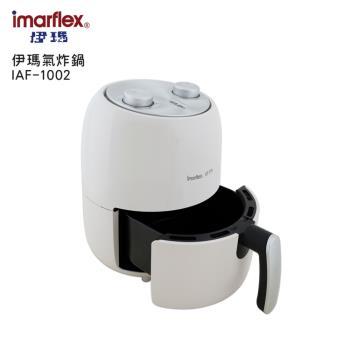 伊瑪imarflex 2.2公升免油健康氣炸鍋 IAF-1002