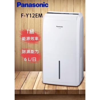 Panasonic國際牌 6公升一級能效除濕機F-Y12EM