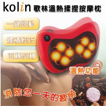 Kolin歌林 升級版溫熱揉捏按摩器/正轉反轉/8顆按摩頭/兩用KMA-HC100