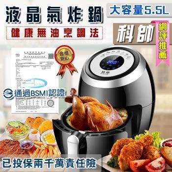 科帥 5.5L雙鍋微電腦液晶觸控氣炸鍋AF606(贈食譜書)-庫