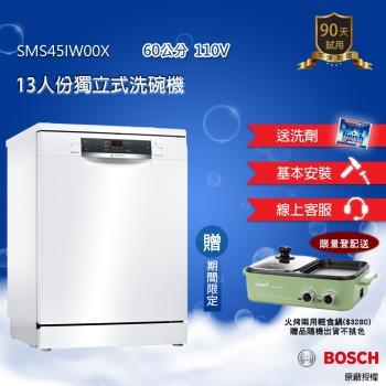 送不鏽鋼湯鍋+基本安裝【BOSCH 博世】13人份獨立式洗碗機 SMS45IW00X