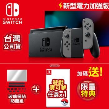 [熱門TOP]任天堂 Nintendo Switch新電力加強版主機 灰色 (公司貨)+寶可夢 劍/盾(任選一)-加送玻璃螢幕保貼(含背貼)