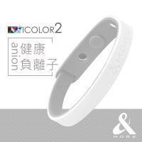 &MORE愛迪莫鈦鍺 ICOLOR 2 負離子手環/腳環-白色