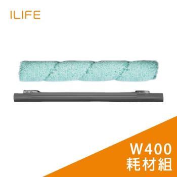 【ILIFE】W400洗地機器人耗材組(1刮水條 1主滾刷)