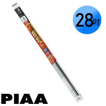 日本PIAA 通用軟骨雨刷 28吋/700mm 超撥水替換膠條 (SMFR700)