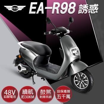 (客約)e路通 EA-R98 誘惑 48V鉛酸 800W LED大燈 液晶儀錶 電動車(電動自行車)