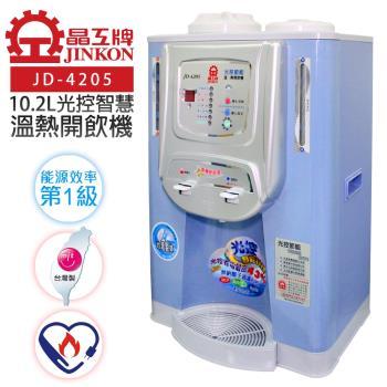 【晶工牌】光控智慧溫熱開飲機/飲水機  (JD-4205)