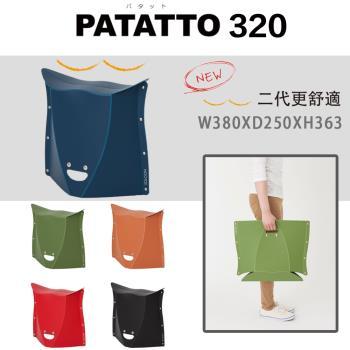 二代 日本 PATATTO 320 輕量化摺椅 紙片椅 摺疊椅 露營椅 日本椅 椅子 五色