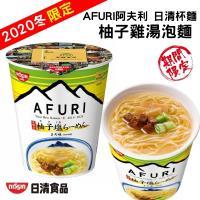 日清NISSIN-阿夫利AFURI柚子雞湯泡麵(12杯/每杯約93g±5%)