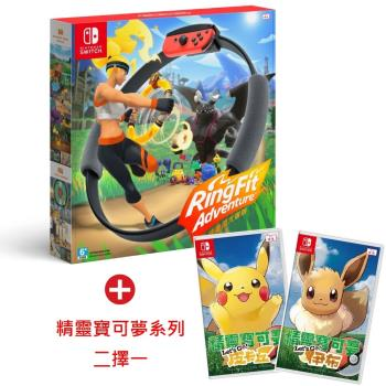 [現貨]Nintendo Switch 健身環大冒險+專屬控制器Ring-Con+精靈寶可夢系列擇一