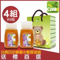 彩花蜜 台灣百花蜂蜜專利擠壓瓶350g(超值8入組)