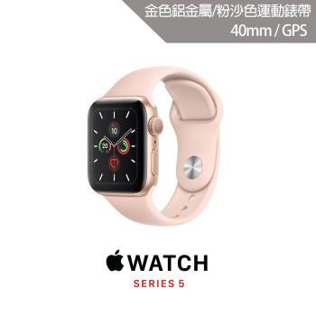 Apple Watch Series 5(GPS)40mm金色鋁金屬錶殼+粉沙色運動錶帶 智慧型手錶