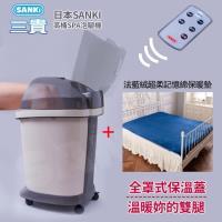 SANKi 好福氣高桶(數位)足浴機+超柔記憶綿雙面涼感紗冰涼墊