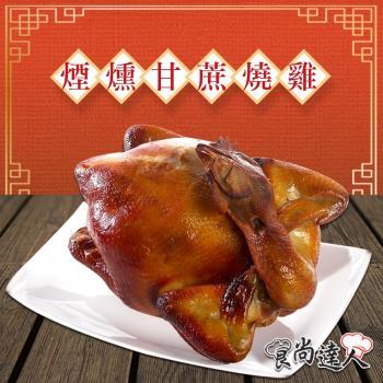 現貨+預購【食尚達人】煙燻甘蔗燒雞(1100g/隻)