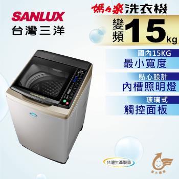 登記送鍋寶美食鍋★SANLUX台灣三洋 15公斤變頻單槽洗衣機 SW-15DAGS